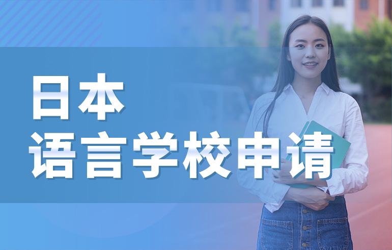 未名天日语培训网 日本语言学校项目申请