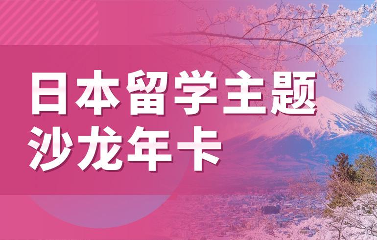 未名天日语培训网 日本留学主题沙龙年卡