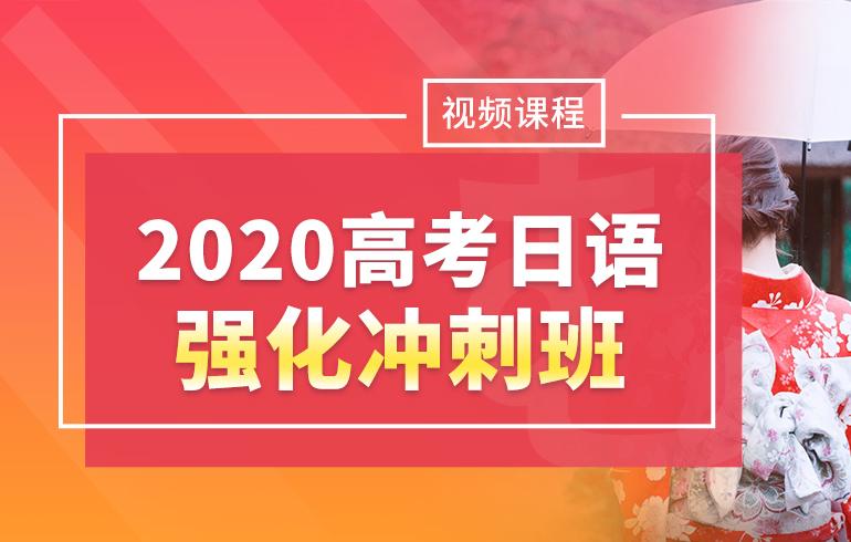 未名天日语培训网                       2020年高考日语强化冲刺班