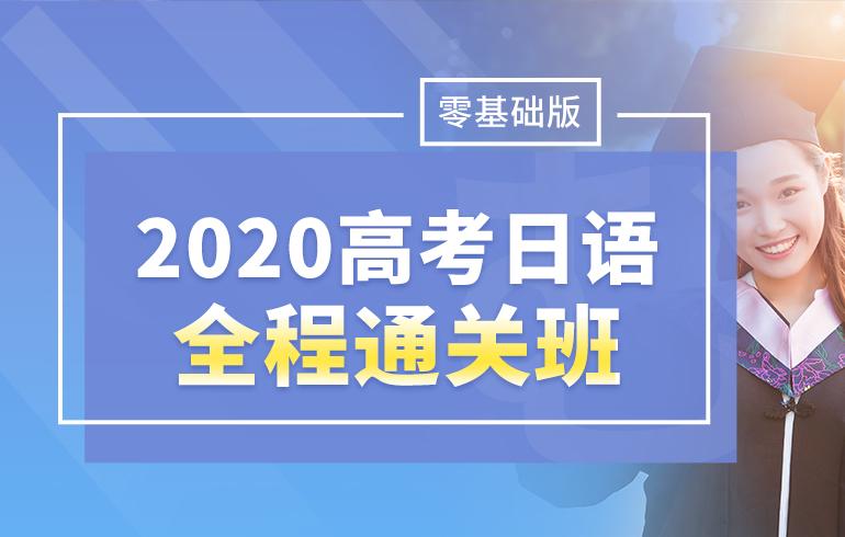 未名天日语培训网                       2020年高考日语全程通关班(零基础版)