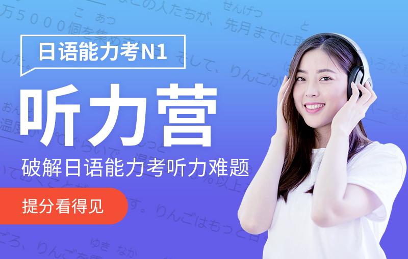 未名天日语培训网                       N1真题听力训练营 | 音频+直播