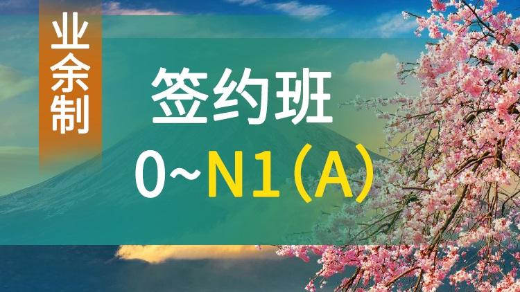 0-N1业余制签约保过日语培训班 (A)