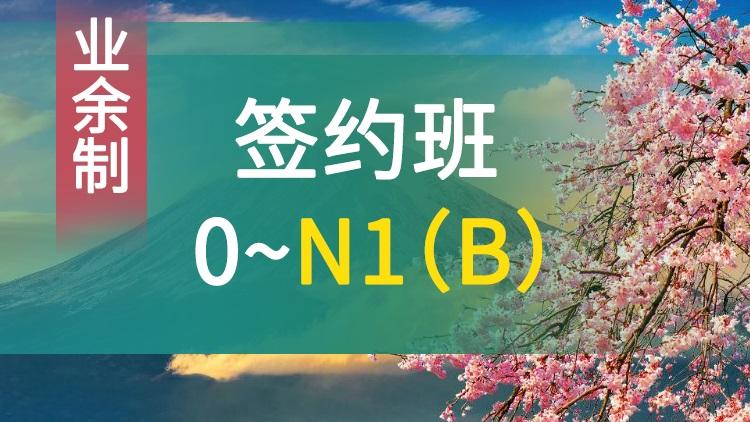 0-N1业余制签约保过日语培训班(B)