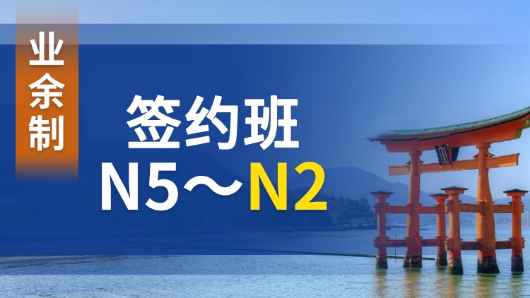 N5-N2业余制签约保过日语培训班