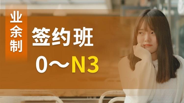 0-N3业余制签约保过日语培训班