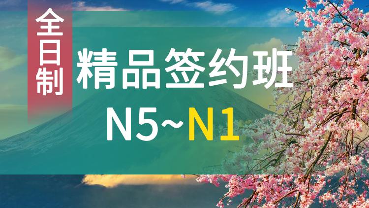 N5-N1全日制簽約保過日語培訓班