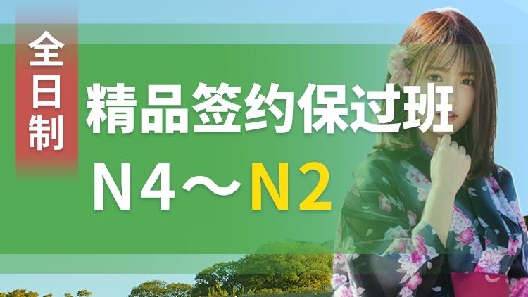 N4-N2全日制签约保过日语培训班