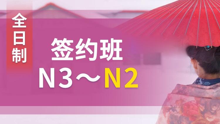 N3-N2全日制签约保过日语培训班