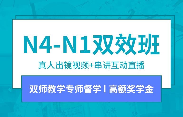 N4-N1双效签约班