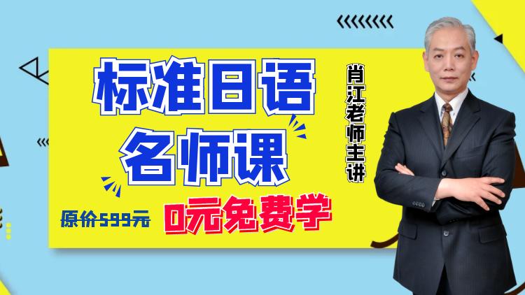 标准日语入门名师课