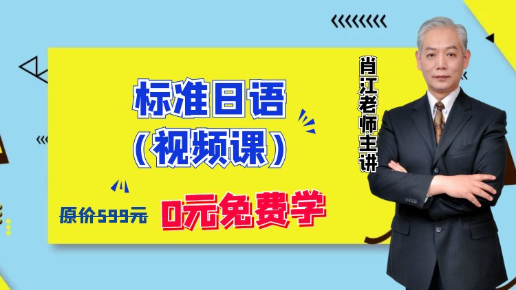 標準日語入門名師課(視頻課)