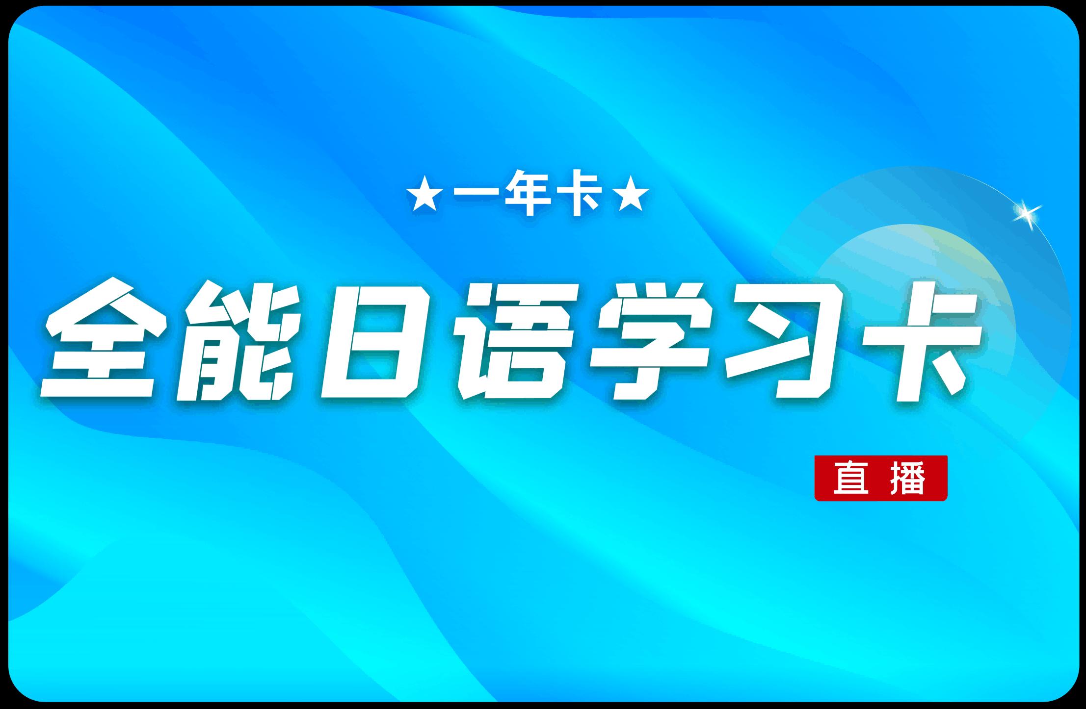 未名天日语培训网全能日语学习卡(直播一年卡)