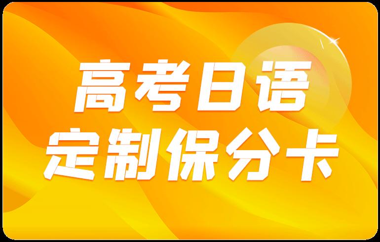 未名天日语培训网高考日语定制学习卡
