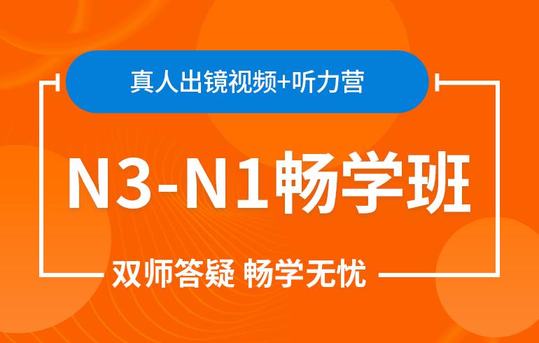 N3-N1畅学班