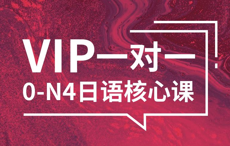 0-N4一对一日语核心课